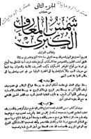 شمس المعارف الكبرى ج2.pdf