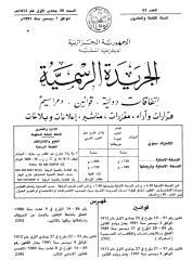 قانون رقم 91-19 يعدل ويتمم -89-28 المتعلق بالاجتماعات و المظاهرات العمومية - استدراك.pdf