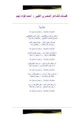 احمد فؤاد نجم قصائد.pdf