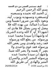 كيف نستثمر العشر من ذي الحجة 26 ـ 09 ـ 2014.doc