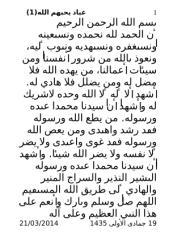 عباد يحبهم الله 1 (المتقون)21 ـ 03 ـ 2014.doc