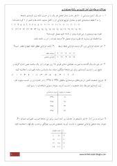 سوالات آمار حسابداری مرحله اول.pdf