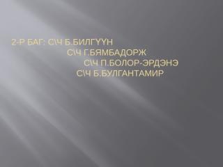 2-р Баг.pptx