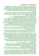 مفهوم التجديد في الإسلام.doc