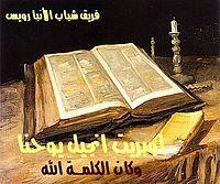 أوبريت وكان الكلمة الله إنجيل