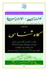 7-Rabie-Awwal1430.pdf